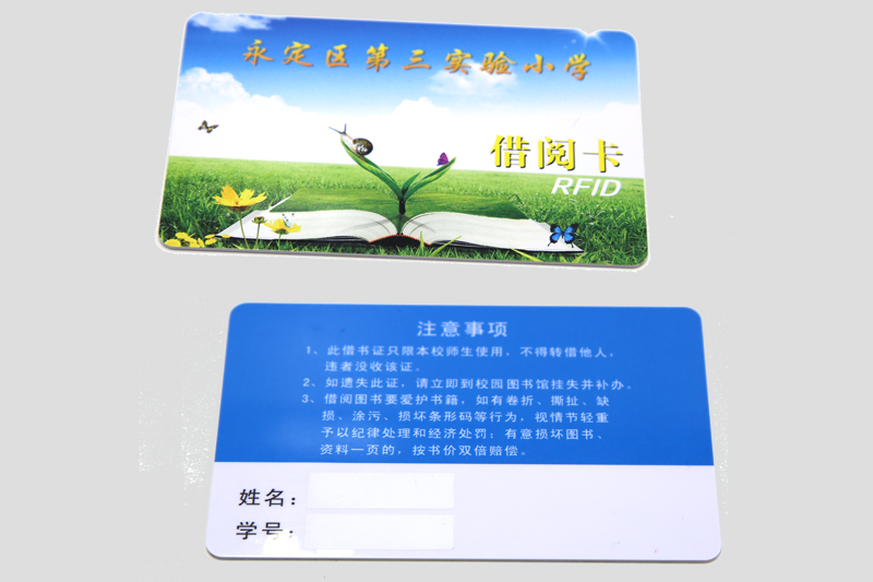 RFID借阅卡