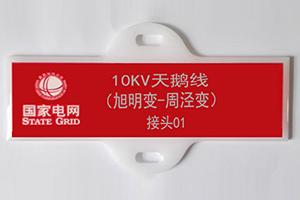 RFID电力标牌