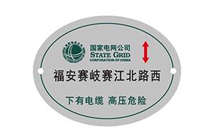 电缆路径牌(不锈钢)