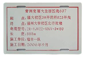 电缆/中间接头标识牌(PC)
